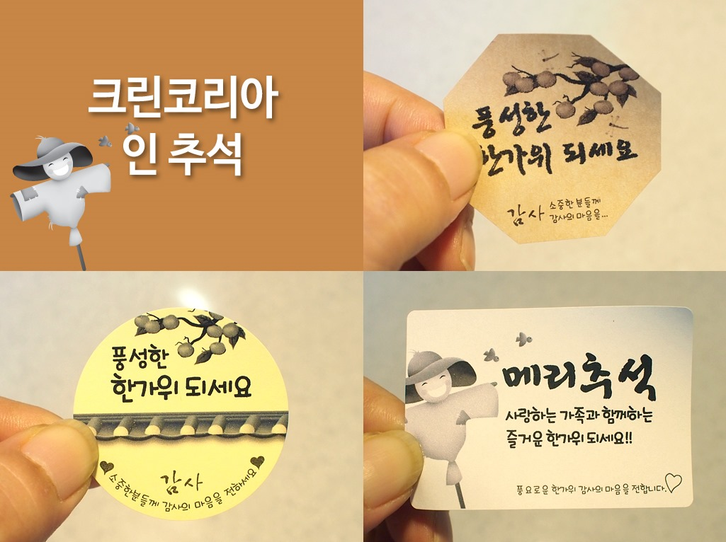20170904_cleanKoreaChusuk_list