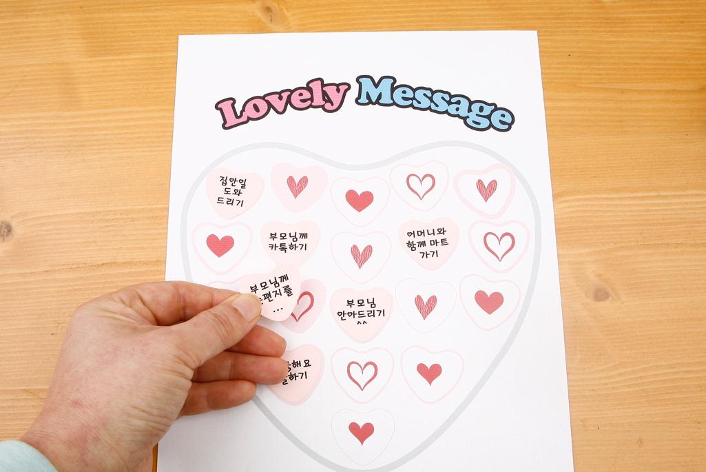 20180508_loveMessage145-list