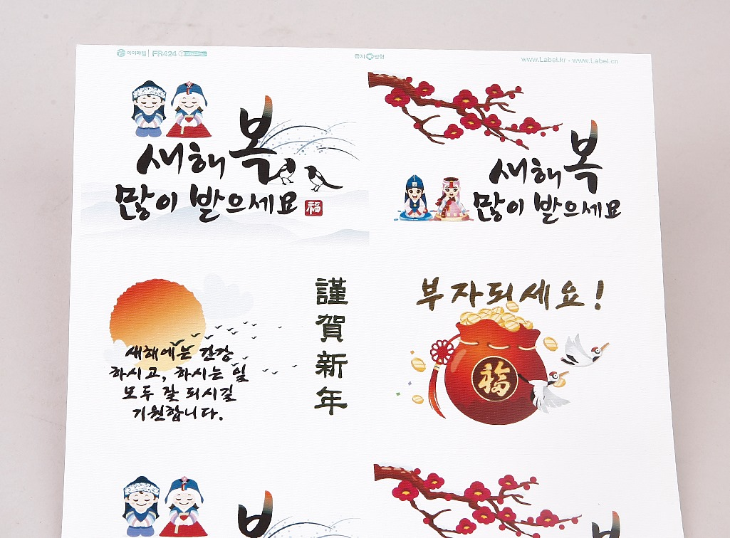 20200117_giftLabel-05